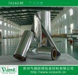 专业生产 复合 气相  防锈铝箔膜