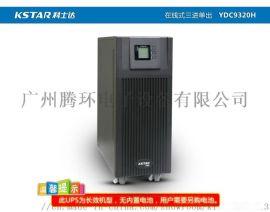 深圳安防公司不间断电源科士达YDC9320H