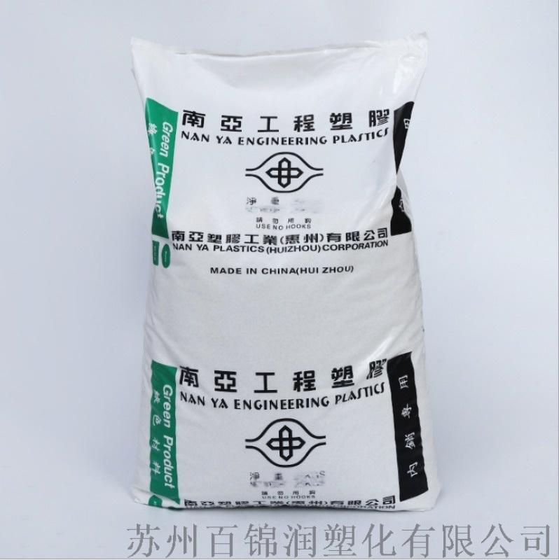 PBT樹脂/臺灣南亞1400G6 增強 快速成型