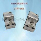 全自動圓盤螺絲機LTH-668自動送料器螺絲排列機