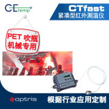 德國Optris CTFAST專用紅外測溫儀