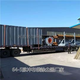 长袋离线脉冲除尘器64-5粉尘吸尘机集尘器环保设备