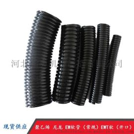 供应 聚乙烯 尼龙 EW软管 开口式 柔韧性高