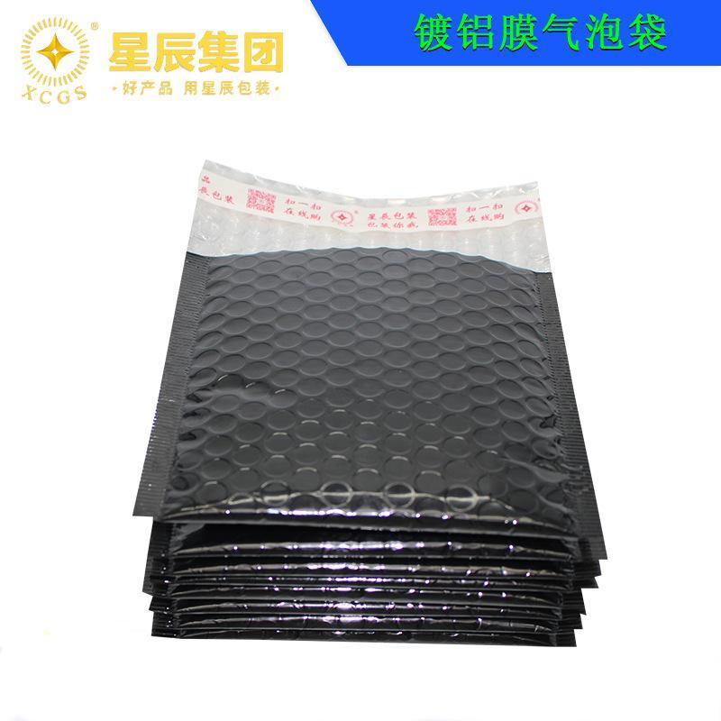 批發定製亮面黑色鍍鋁膜氣泡袋信封 彩膜氣泡信封袋 黑色鋁箔袋