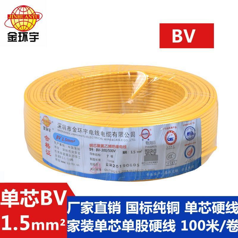 深圳金环宇电线电缆BV1.5平方铜芯硬线家装家用插座 电源线