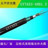 太平洋光纜GYTA53 48芯 防鼠咬 室外光纜