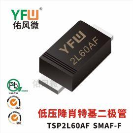 TSP2L60AF SMAF-F低压降肖特基二极管印字2L60AF佑风微品牌