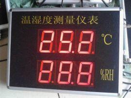 供应挂壁式温湿度计,电子式温湿度计,挂壁式温湿度表