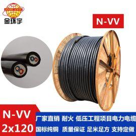 金环宇电缆厂家  N-VV 2*120耐火国标铜芯铠装电力电缆