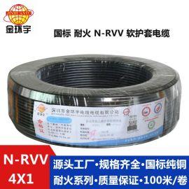 金环宇电线电缆 四芯耐火软护套电缆N-RVV4X1平方4芯电源线