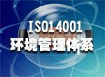 江西南昌ISO14000认证办理