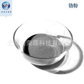 99.8%325目金属球形铬粉电解气雾化喷涂铬粉