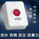 升降機電梯樓層衛生間緊急報警防水按鈕迅鈴無線呼叫器