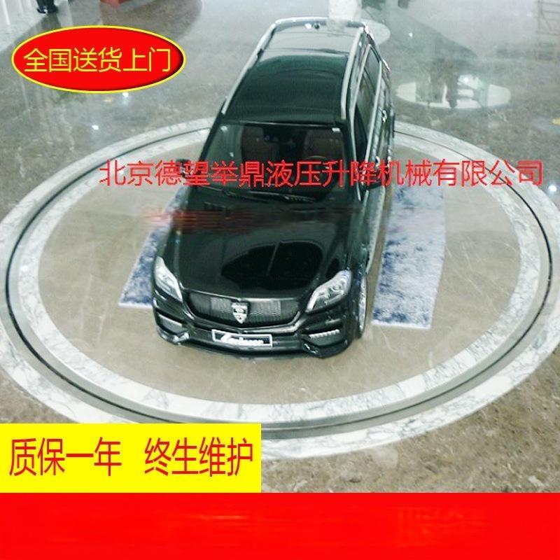 汽车升降旋转舞台 汽车升降平台 北京德望专业销售升降机上门测量
