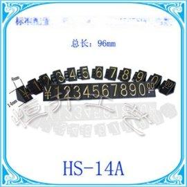 大型烫金凸字标价牌(HS-14A)