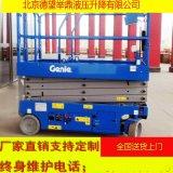 移動式升降平臺就找北京德望,專業生產銷售四輪移動式升降平臺