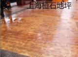 防水、防滑、防腐的绿色环保地面装饰材料 桓石彩色艺术装饰混凝土(压模地坪、压印地坪、压花地坪)