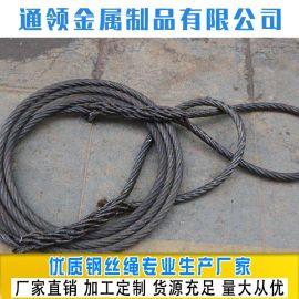 18MM*6MM插编**钢丝绳 两头带圈起吊用钢丝绳金属绳专业加工