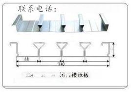 yx40-185-740型闭口楼承板,闭口楼承板