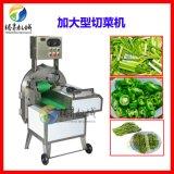 多功能玉米切段機 大型切菜機 可調變頻器切菜機