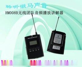 HM008B团队讲解器/语音导览机/无线同传--接收机