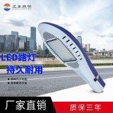 中華路燈燈頭太陽能燈燈頭60W120W