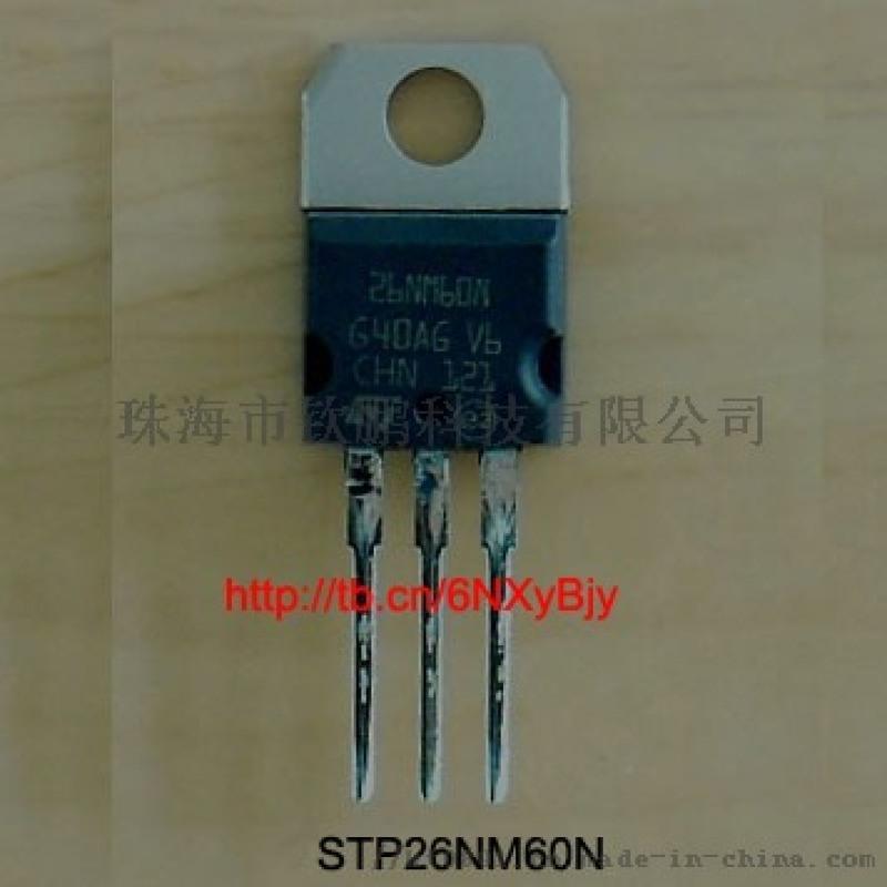 20A 600V MOS管STP26NM60N