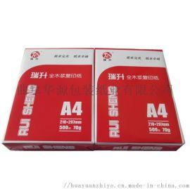 打印纸70g80G加厚A4纸白纸500张防静电