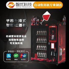 自动红酒售卖机 扫码饮料冰箱 自动售货机