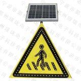 太陽能警告標志注意行人LED主動發光三角標志牌