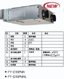 松下新风系统全热交换器FY-E15PMA