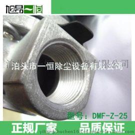 制造专业DMF-Z-40S直角电磁脉冲阀