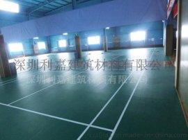 广东深圳 中山 耐磨羽毛球场胶地板施工流程