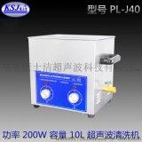 供应高品质超音波清洗机康士洁PL-J40 医用超声波清洗器