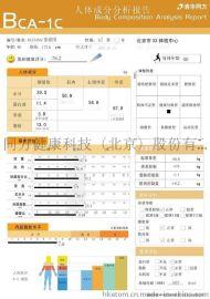 清华同方体测仪BCA-1C人体成分分析仪
