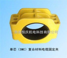FJGH-5防涡流系列电缆固定夹非磁性电缆固定夹具