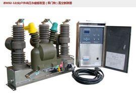 新邓牌户外永磁真空断路器ZW32-12