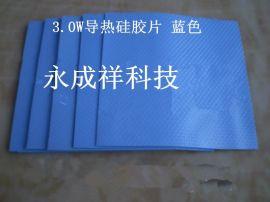 永成祥CX1530  1MM厚导热硅胶片