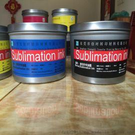 快干型热升华印刷四色油墨 胶印升华油墨生产