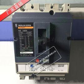 NS160N塑壳断路器三相三线NS160N-3P160A 开关