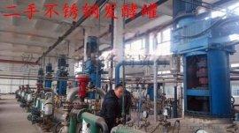 济宁元旦特惠二手发酵罐设备广泛应用