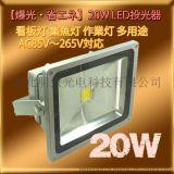 優質LED投光燈10W