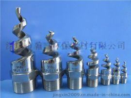 螺旋形喷嘴,螺旋喷嘴,不锈钢螺旋喷嘴SPJT厂家批发 