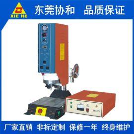 协和超声波分体焊接机|超音波塑胶熔接机|塑料玩具焊接机