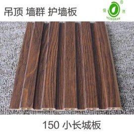 山东生态木长城板厂家