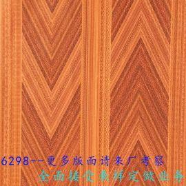 生态板木纹纸印刷三聚 胺纸印刷科响贴面纸
