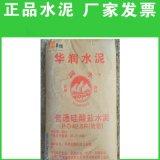 華潤水泥廠家供應華潤牌水泥
