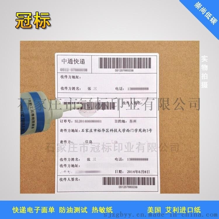 三防热敏标签纸 快递电子面单 可定制