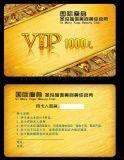 西安元盛制卡厂家专业会员卡制作_西安金卡、银卡、钻石卡等卡类印刷厂家