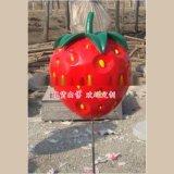 玻璃钢雕塑草莓树脂草莓仿真水果雕塑卡通植物彩绘娱乐场商场摆件